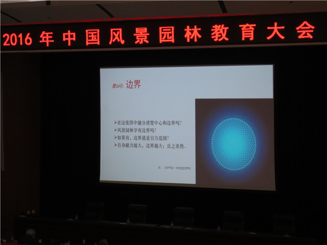 from-quantitative-to-qualitative-in-landscape-architecture-education-in-harbin-of-opening-ceremony-and-keynote-presentation (3)