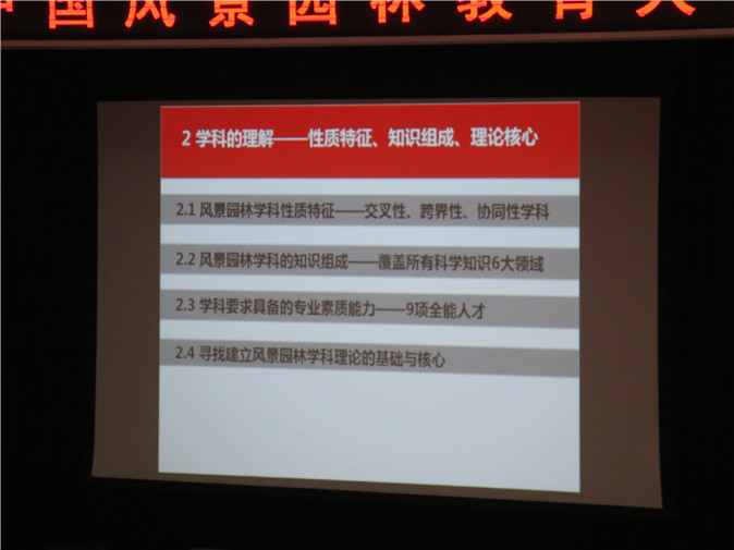 from-quantitative-to-qualitative-in-landscape-architecture-education-in-harbin-of-opening-ceremony-and-keynote-presentation (9)