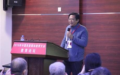 2016年中国风景园林教育大会(哈尔滨)—— 教育论坛