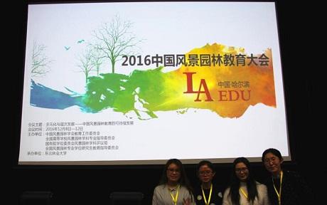2016年中国风景园林教育大会(哈尔滨)—— 开幕和主旨报告