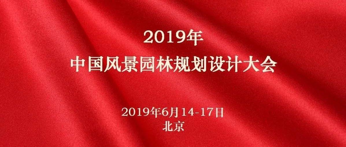 「第二次通知」关于举办2019年中国风景园林规划设计大会的通知