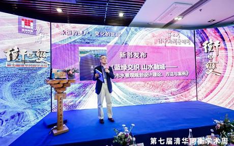 """2019清华同衡学术周 """"山水人居 · 生态智慧""""分论坛"""