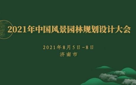 关于举办2021年中国风景园林规划设计大会的通知