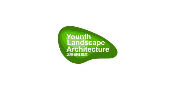 风景园林新青年logo征集竞赛结果公布